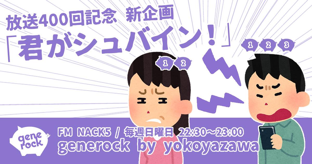 「generock by yoko yazawa」放送400回記念 新企画「君がシュバイン!」